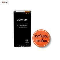 COMMY - แบตเตอรี่มือถือ Samsung Galaxy J5 (2016)