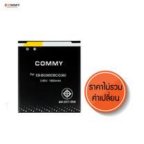 COMMY - แบตเตอรี่มือถือ Samsung Galaxy J2 / Core Prime