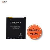 COMMY - แบตเตอรี่มือถือ Samsung Galaxy S4 i9500/ Galaxy Grand 2