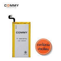 COMMY - แบตเตอรี่มือถือ Samsung Galaxy S8 Plus