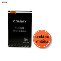 COMMY - แบตเตอรี่มือถือ Samsung Galaxy Note 3 Neo Duos (N7502)
