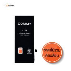 COMMY - แบตเตอรี่มือถือ iPhone 8 (1821mAh)