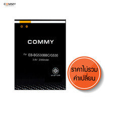 COMMY - แบตเตอรี่มือถือ Samsung Galaxy J5 / Grand Prime