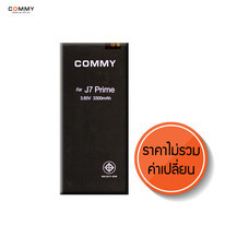 COMMY - แบตเตอรี่มือถือ Samsung Galaxy J7 Prime (2017)