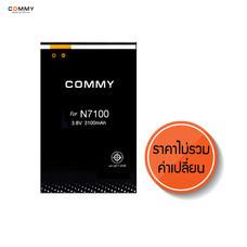 COMMY - แบตเตอรี่มือถือ Samsung Galaxy Note 2 (N7100)