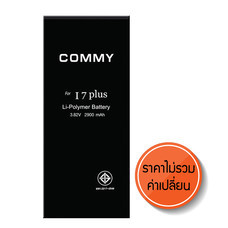 COMMY - แบตเตอรี่มือถือ iPhone 7 Plus (2900 mAh)