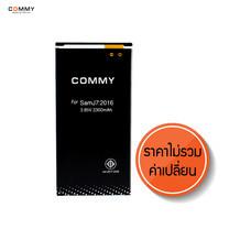 COMMY - แบตเตอรี่มือถือ Samsung Galaxy J7 (2016)
