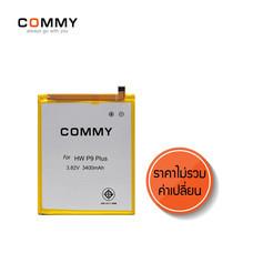COMMY - แบตเตอรี่มือถือ Huawei P9 Plus