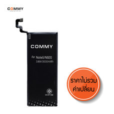 COMMY - แบตเตอรี่มือถือ Samsung Galaxy Note 5 (N920)