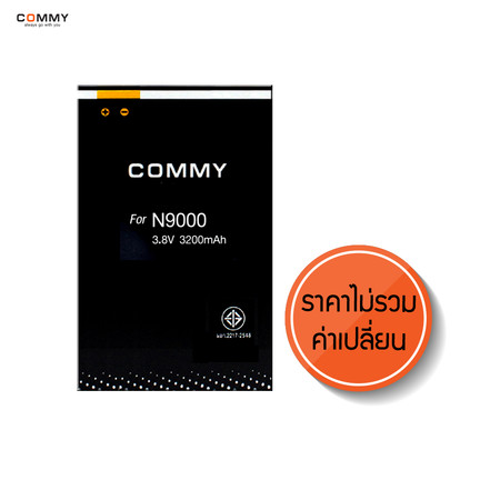 COMMY - แบตเตอรี่มือถือ Samsung Galaxy Note 3 (N9000)