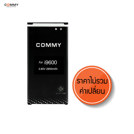 COMMY - แบตเตอรี่มือถือ Samsung Galaxy S5 (i9600)