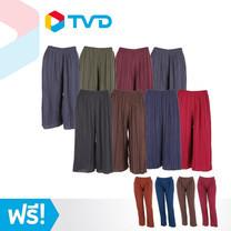 TV Direct REIYA กางเกงพลีท 8 แถมกางเกงบอลลูน 4 ตัว