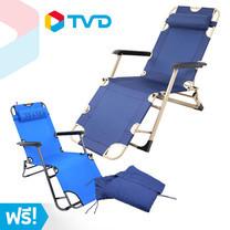 TV Direct Duo Bed Chair เก้าอี้พับนั่งนอนได้ แถมฟรี เบาะรองนั่ง