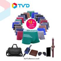 TV Direct MAXGUYVER เชตหล่อโลกจำ17 ชิ้น(กางเกงใน+กระเป๋ากีฬา+กระเป๋าคาดอก+กระเป๋าสตางค์