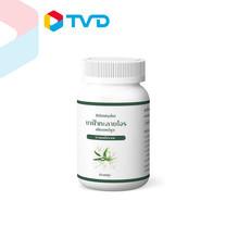TV Direct Sithiporn Herb (1Pack/20capsule)vสิทธิพรสมุนไพร ยาฟ้าทะลายโจร