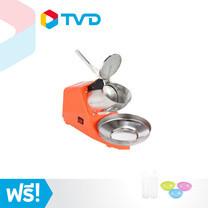 TV Direct SKG Shaved Ice Machine เครื่องทำน้ำแข็งใส แถมฟรี ขวดบีบน้ำหวาน 2 หลอด และ ถ้วยพลาสติก 3 ชิ้น (คละสี)