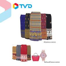 TV Direct AVA Thai Beauty ชุดผ้าถุง 9 ตัวพร้อมนาฬิกา กระเป๋า