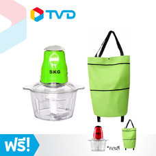 TV Direct SKG เครื่องบดสับซอยอเนกประสงค์สีเขียว และกระเป๋าล้อลาก แถมฟรี SKG เครื่องบดสับซอยอเนกประสงค์ (คละสี) 1เครื่อง และกระเป๋าล้อลาก