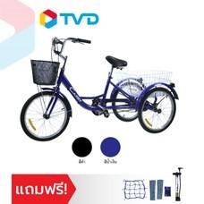 TV Direct EMPIRE จักรยาน 3 ล้อ รุ่น CARRY พร้อมเซตของแถม