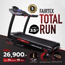 TV Direct FAIRTEX TOTAL RUN ลู่วิ่ง 3.5 แรงม้า