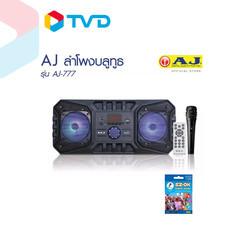 TV Direct AJ ลำโพงบลูทูธ AJ-777 พร้อมไมโครโฟน 1ชิ้น แถม ร้องคาราโอเกะฟรี 4เดือน