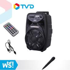 TV Direct SKG Speaker ลำโพงกระเป๋าล้อลาก 8 นิ้ว มีรีโมทบังคับ พร้อม สายชาร์จ แถมฟรี ไมโครโฟนมีสาย