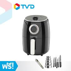 TV Direct Smart Home Air Fryer หม้อทอดไร้น้ำมัน พร้อม ชุดของแถม