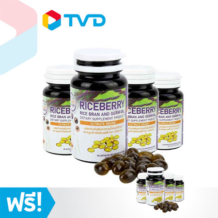 TV Direct Ultimate Riceberry Oil 4 กระปุก แถมฟรี 4 กระปุก