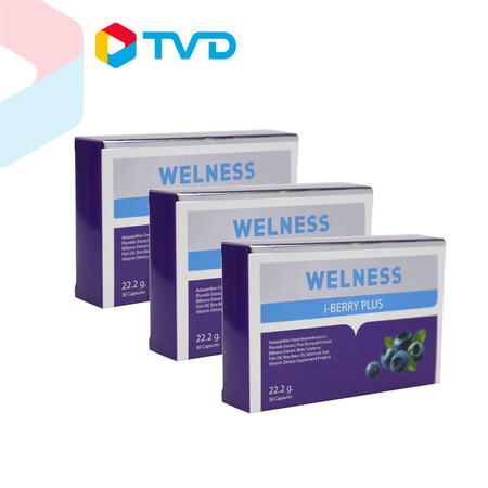 TV Direct Welness i-berry Plus ผลิตภัณฑ์เสริมอาหารบำรุงดวงตา ระบบประสาทและสมอง 3 กล่อง