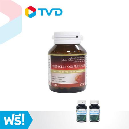 TV Direct Cordyceps Complex Plus ผลิตภัณฑ์เสริมอาหารสารสกัดจากถั่งเช่าและโสม แถมฟรี Welness Spiral ผลิตภัณฑ์เสริมอาหาร 100 เม็ด 2 ขวด