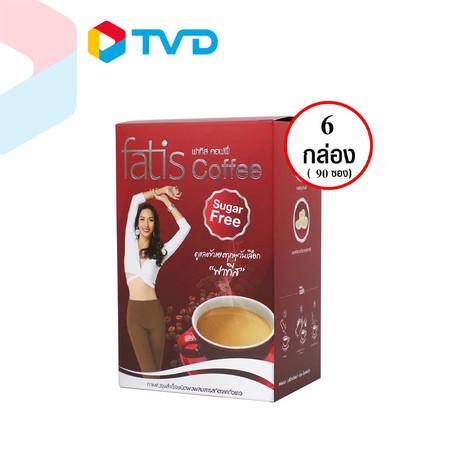 TV Direct FATIS COFFEE กาแฟเพื่อสุขภาพ 4 กล่อง ฟรี 2 กล่อง (90 ซอง)