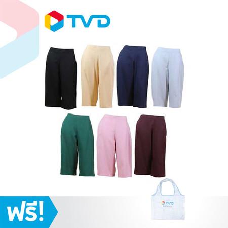 TV Direct Gena By GN Pants กางเกง 7 ส่วนสวมสบาย 7 สี (Freesize) แถมฟรี ถุงผ้าร่ม TVD พับได้