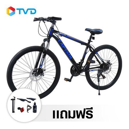 Captain Mountain Bike Blue จักรยานเสือภูเขากัปตัน สีฟ้า แถมฟรี กระบอกสูบ ไฟสะท้อน ที่ใส่กระบอกน้ำ กระบอกน้ำ บังโคลน หน้า/หลัง