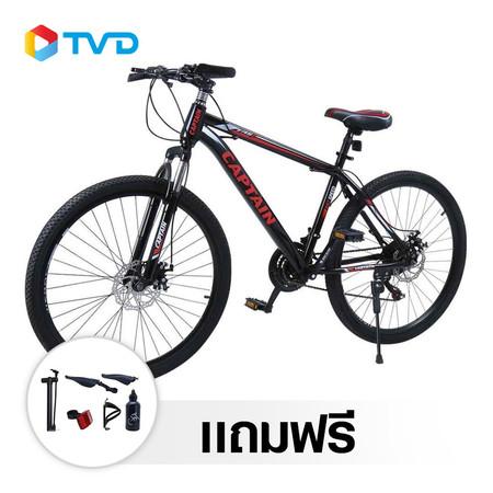 Captain Mountain Bike Red จักรยานเสือภูเขากัปตัน สีแดง แถมฟรี กระบอกสูบ ไฟสะท้อน ที่ใส่กระบอกน้ำ กระบอกน้ำ บังโคลน หน้า/หลัง