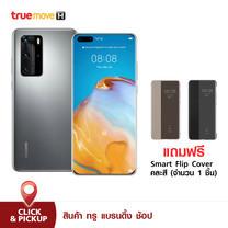 Huawei P40 Pro 5G แถมฟรี Smart Flip Cover