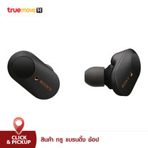 หูฟัง Sony True Wireless รุ่น WF-1000XM3-Black
