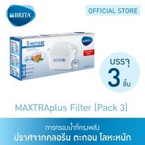 BRITA ไส้กรองน้ำ รุ่น Maxtra Plus (Pack 3)
