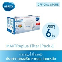 BRITA ไส้กรองน้ำ รุ่น Maxtra Plus (Pack 6)