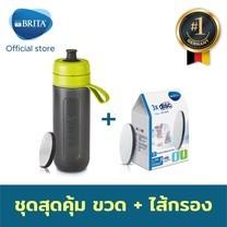 ขวดกรองน้ำดื่ม BRITA Fill &Go (สีเหลือง) + ไส้กรองน้ำ Brita MicroDisc แพ็ค 3