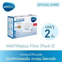 BRITA ไส้กรองน้ำ รุ่น Maxtra Plus (Pack 2)