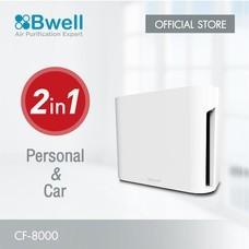 Bwell เครื่องฟอกอากาศ รุ่น CF-8000