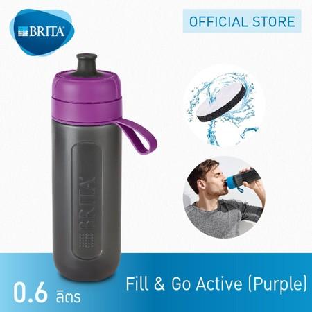BRITA ขวดกรองน้ำ รุ่น Fill & Go - สีม่วง