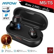 หูฟัง MPOW M5 / T5 (รุ่นใหม่ล่าสุด) หูฟังบลูทูธไร้สาย True Wireless Earphones