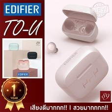 EDIFIER TO-U เสียงดีมาก! สวยมาก! (รุ่นใหม่ล่าสุด) หูฟังบลูทูธไร้สาย True Wireless Earphones