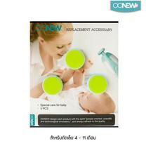 OONEW อะไหล่กรรไกรตัดเล็บอัตโนมัติ หัวสีเขียว สำหรับเด็ก 4 -11 เดือน ( แพ็ค 3 ชิ้น )