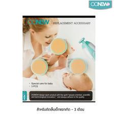 OONEW อะไหล่กรรไกรตัดเล็บอัตโนมัติ  สีครีม สำหรับเด็ก 0 - 3 เดือน ( แพ็ค 3 ชิ้น )