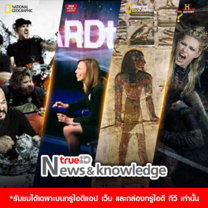 TrueID News & Knowledge นิวส์ แอนด์ โนว์เลจ 30 วัน รับชมบน ทรูไอดี