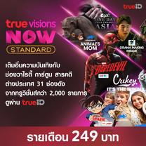 TrueVisions NOW Standard รวมความบันเทิง จากรายการวาไรตี้ การ์ตูน หนังเด็ด และสารคดีชื่อดัง