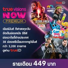 TrueVisions Now Premium เชียร์สด ทุกกีฬาดัง อัดแน่นด้วยหนัง ซีรีส์ และการ์ตูนจากต่างประเทศ