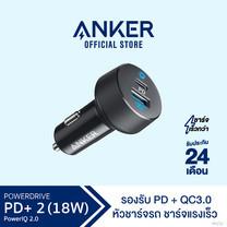Anker PowerDrive PD+2 USB-C PD (18W) และ USB-A (PIQ2.0) (QC3.0-15W) ชาร์จรถ ชาร์จเร็ว สามารถชาร์จพร้อมกันได้ 2 ช่อง - Black (ประกัน 2 ปี)